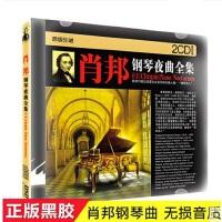 正版肖邦钢琴夜曲全集黑胶珍藏2CD纯钢琴小夜曲 古典音乐