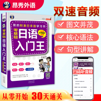 零基础日语入门王 标准日本语自学入门书(发音、单词、语法、单句、会话,幽默漫画,一本就够!)