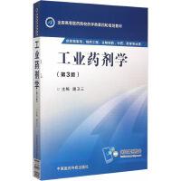 工业药剂学(第三版)(全国高等医药院校药学类第四轮规划教材)