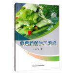 蔬菜腌制加工技术