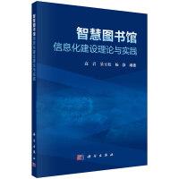 智慧图书馆信息化建设理论与实践