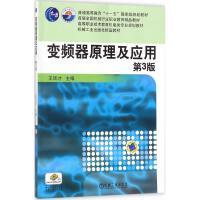 变频器原理及应用(第3版) 王廷才 主编