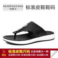 人字拖男拖鞋真皮凉拖防滑夏季凉鞋韩版潮流男士休闲室外穿沙滩鞋