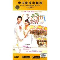 大型青春励志偶像剧-旋转吧!爱情(8碟装完整版)DVD( 货号:7798988300121)