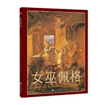 女巫佩格 凯迪克大奖得主伍德夫妇作品 浓浓的母爱表达了妈妈对孩子的爱 爱可以战胜一切 奇想国世界经典图画书 浙江少年儿童出版