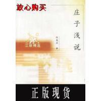 【二手旧书9成新】【正版现货】庄子浅说
