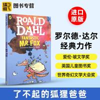 了不起的狐狸爸爸 英文原版 Fantastic Mr. Fox 罗尔德达尔Roald Dahl 儿童文学小说章节桥梁故事