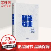 智能商业 中信出版社