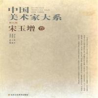 宋玉增卷-中国美术家大系-第九辑 9787514002546
