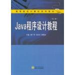 Java程序设计教程(第二版)