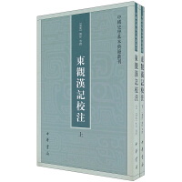 东观汉记校注(全2册・中国史学基本典籍丛刊)