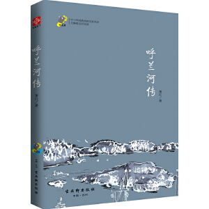 呼兰河传 新课标 中小学生必读名著 教育部新课标推荐书目
