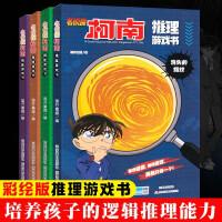 全套4册名侦探柯南漫画推理游戏书谁是z先生博物馆失窃案空白信之谜消失的指纹青少年小学生课外阅读动漫周边儿童读物故事书籍