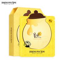 papa recipe 春雨 补水保湿蜂蜜面膜 10片装(保湿 舒缓 补水 修复)