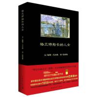 格兰特船长的儿女 中国青年出版社