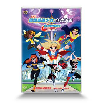 新华书店 原装正版 外国动画电影 超级英雄少女年度英雄DVD
