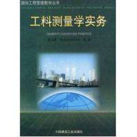 工料测量学实务//靠前工程管理教学丛书 廖美薇