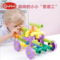 onshine水管塑料积木拼插管道儿童3玩具6-7-8周岁9男孩子女益智力