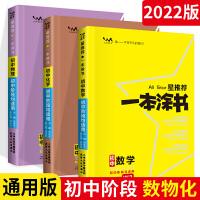 【3本装】一本涂书初中数学物理化学3本 初一初二初三一本涂书数物化教辅工具书