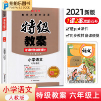特级教案小学语文六年级上册人教版教师教学备课用书 2021秋新版
