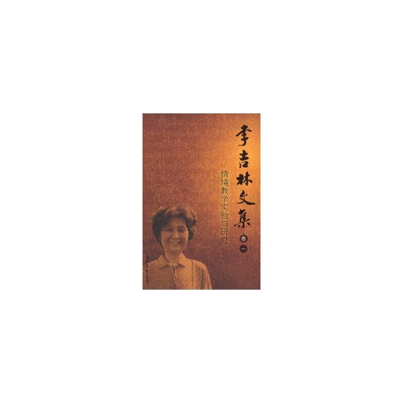 【新书店正版】李吉林文集(卷一)   情景教学实验与研究 李吉林 人民教育出版社 正版图书,请注意售价高于定价,有问题联系客服谢谢。