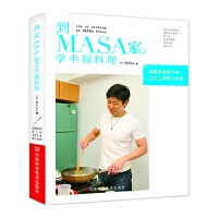 到MASA家�W幸福料理 正版��籍 木垛�D��