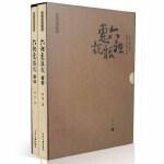 六祖惠能说(全二册)