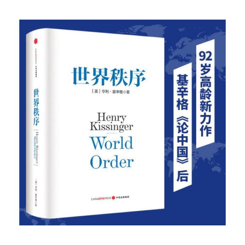 世界秩序(基辛格作品)