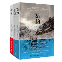 尤・奈斯博畅销代表作套装(雪人+猎豹)