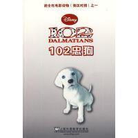 102忠狗迪士尼电影读物英汉对照之一【店内满减 优惠】