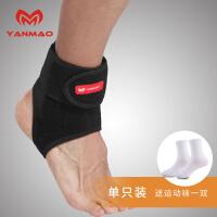 运动护踝男跑步篮球扭伤防护女护脚腕护裸装备冬季保暖脚脖脚护腕 单只装送运动袜一双