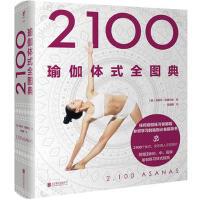 2100瑜伽体式全图典 联合天畅