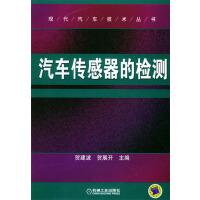 【旧书二手书8成新】汽车传感器的检测 贺建波 机械工业出版社 9787111158516