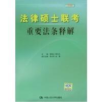 【旧书二手书8成新】法律硕士联考重要法条释解第5版第五版 曾宪义 韩大元 合著者 朱力宇 孟唯 中