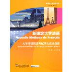 新理念大学法语系列:大学法语四级考试听力应试指南(附mp3下载)