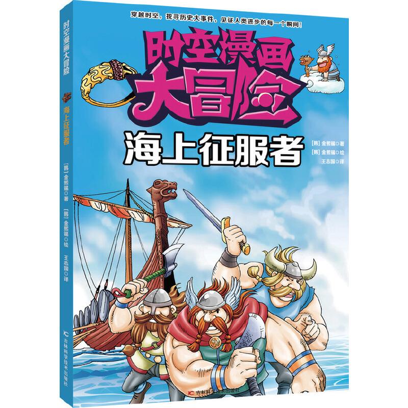 时空漫画大冒险——海上征服者 穿越时空,跨国家、跨文化,妙趣横生的漫画展示,让小朋友翻开书本就能领略到异域的神奇;包罗万象,集地理、人文、天文、科学一体,在回顾历史科学的过程中,满足小朋友对世界无穷的好奇心,充分培养小朋友的求知欲