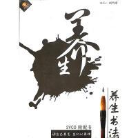 养生书法(2VCD+附配书)( 货号:2000018620502)