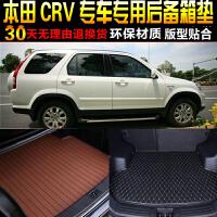02/03/04/05/06款第二代东风本田CRV专车专用尾箱后备箱垫子