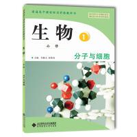 高中生物必修1课本 高中生物必修一分子与细胞课本教材教科书北师版高中生物课本
