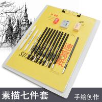 素描套装 8K速写板夹+素描速写纸+马利素描铅笔+炭笔+橡皮