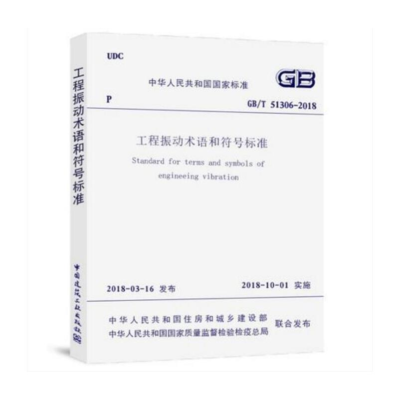 工程振动术语和符号标准(GB/T 51306-2018)