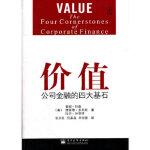 价值:公司金融的四大基石,Tim Koller(蒂姆.科勒),Richard Dobbs(理查德.多布斯),电子工业出