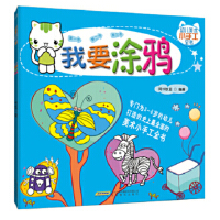 封面有磨痕-XX-幼儿美术小手工全书:我要涂鸦 北京阿卡狄亚文化传播有限责任公司 9787533671839 安徽教育
