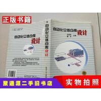 【二手九成新】自动化立体仓库设计刘昌祺董良主编机械工业出版社