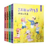 了不起的许多多(彩绘注音版)周晴著 5-8岁儿童成长启蒙读物 神秘的同桌 闪亮的日子 小猪手电筒 飞来的礼物 上海译文出