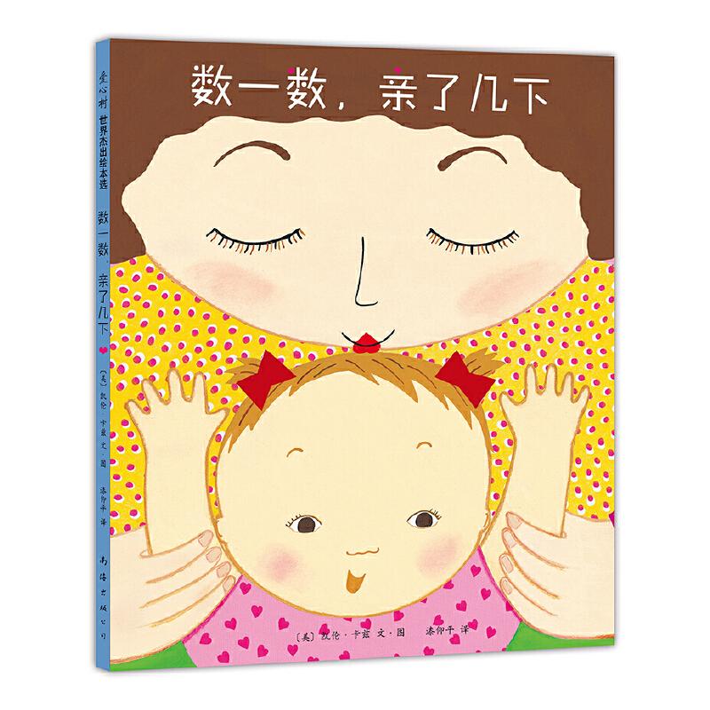 数一数,亲了几下(2018版) 爱我你就亲亲我,无数家庭睡前半小时的必读书!爱心树童书
