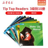 【众星图书】原装进口3-8岁幼儿英语绘本tip top readers level3 大班英文阅读提升读本舞台戏剧表演剧
