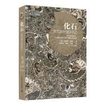 正版书籍 9787504674036化石 洪荒时代的印记 理查德・福提 中国科学技术出版社