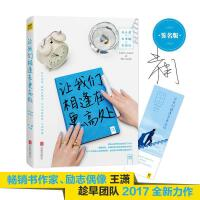 让我们相逢在更高处 北京联合出版公司