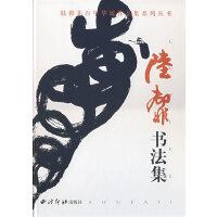 陆抑非书法集 书法字帖 作品集 收藏赏析 西泠印社出版社